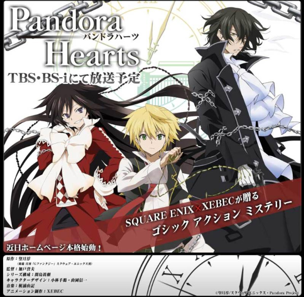 Screenshot of the promotional image on the anime website's front page